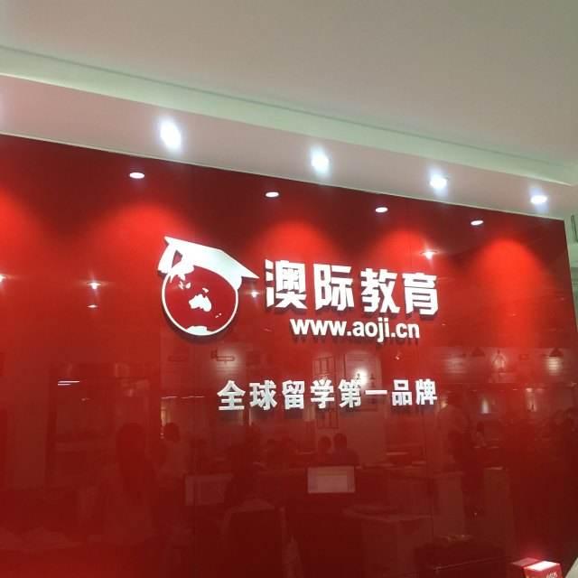 广州澳际留学教育
