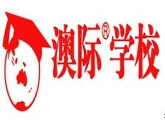 澳际教育沈阳分校