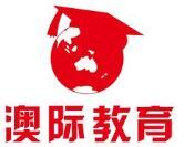 澳际教育武汉分校