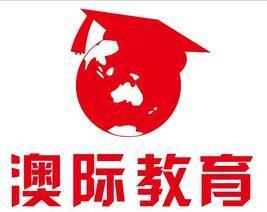 北京澳际留学培训