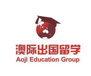 澳际留学教育