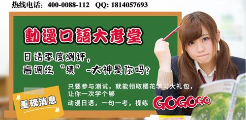 石家庄樱花日语中级培训课程