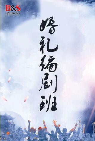 郑州婚礼编剧培训班