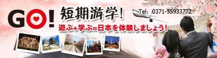 郑州日本留学机构