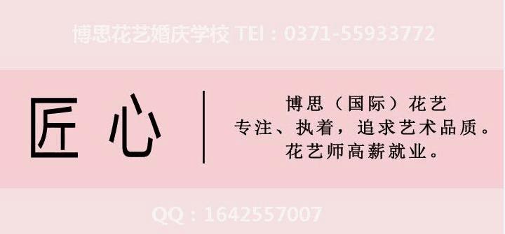 郑州婚庆花艺培训