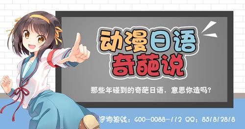 石家庄樱花日语初级培训课程