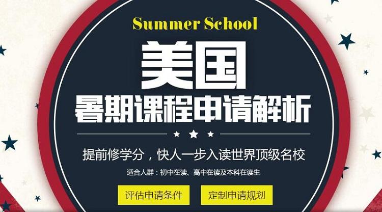 美国暑期课程申请解析