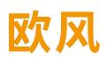 宁波欧风小语种培训中心