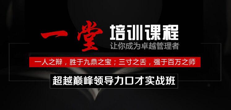 郑州演讲口才培训学校