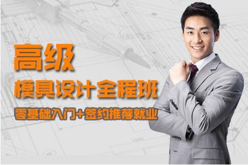 上海UG模具设计培训哪家机构好