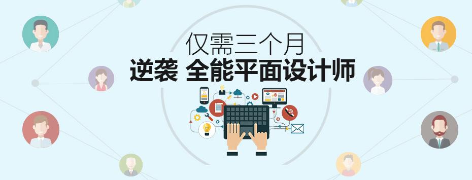 上海浦东平面设计培训哪家比较靠谱