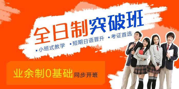 上海徐汇区日语机构周末班选哪一家比较好