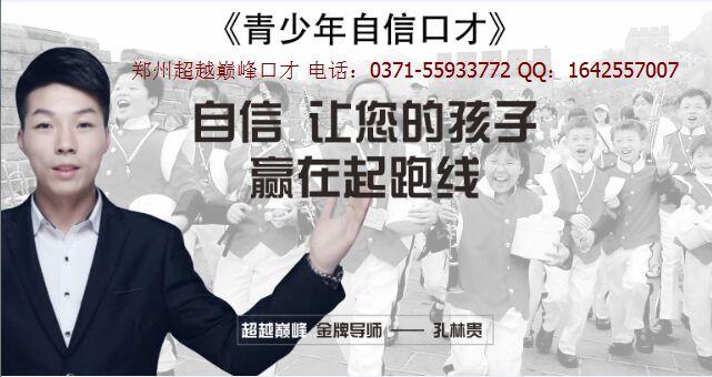 郑州青少年口才培训班