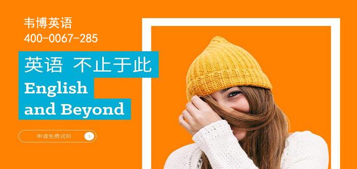 杭州韦博英语培训学校