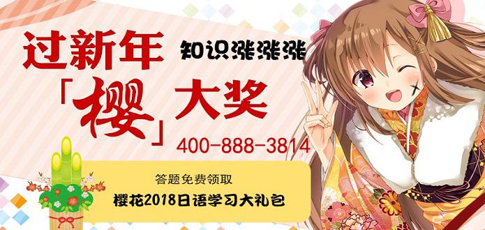 福州樱花国际日语培训学校