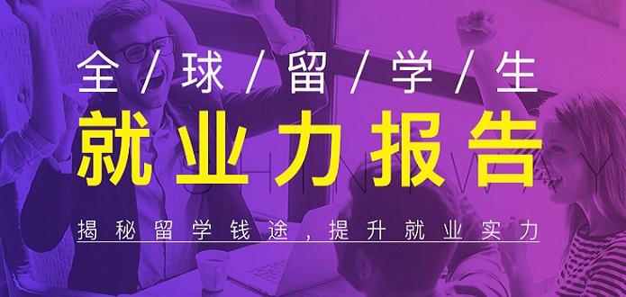 福州新通留学服务中心