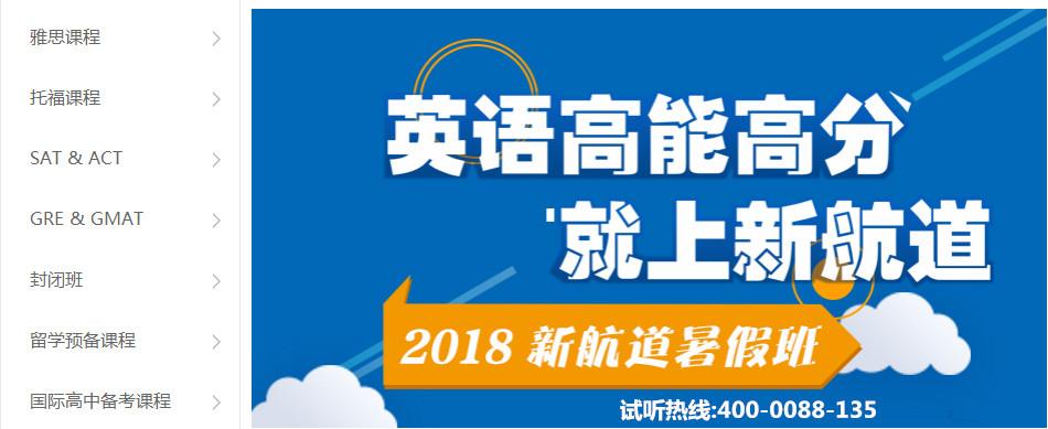 南京英语培训机构