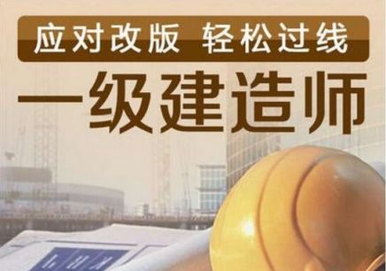 长沙一级建造师培训学校