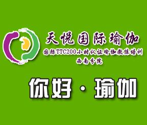 重庆天悦国际瑜伽培训