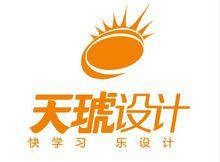 撫州天琥設計培訓學校