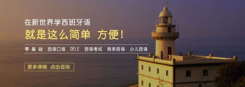 上海報個西班牙語培訓班學費大概多少錢