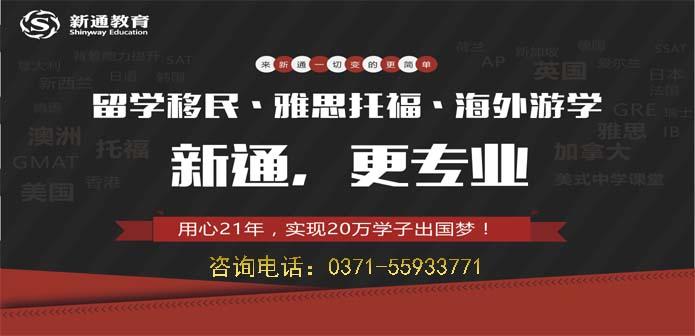 郑州新通留学