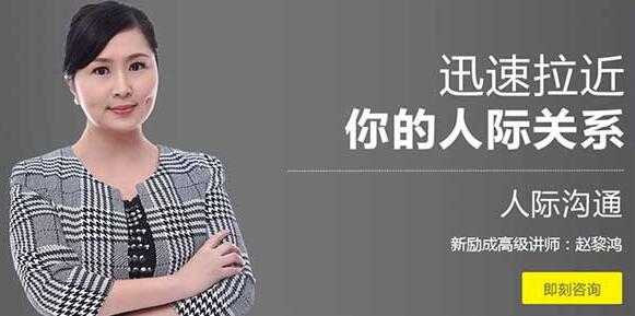 北京海淀区口才培训学校-人际关系课程