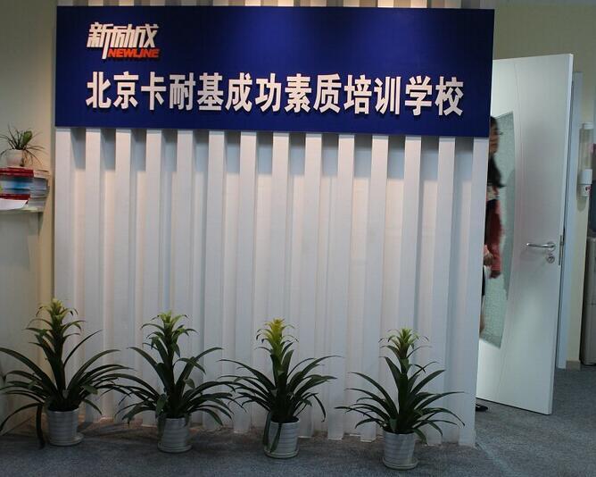 北京海淀区人际关系培训机构