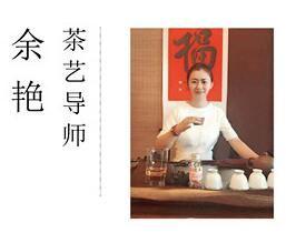 茶艺导师-余艳