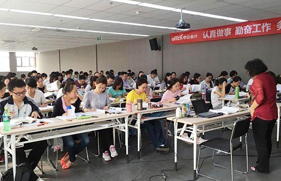 中公注册会计师培训