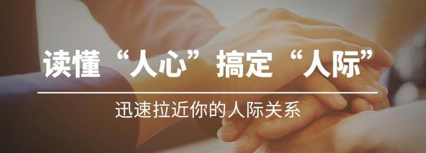 郑州人际沟通培训学校哪家好