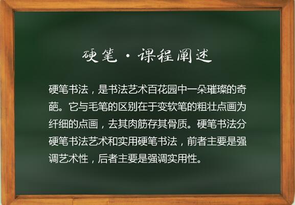 成都硬笔书法培训机构哪个好