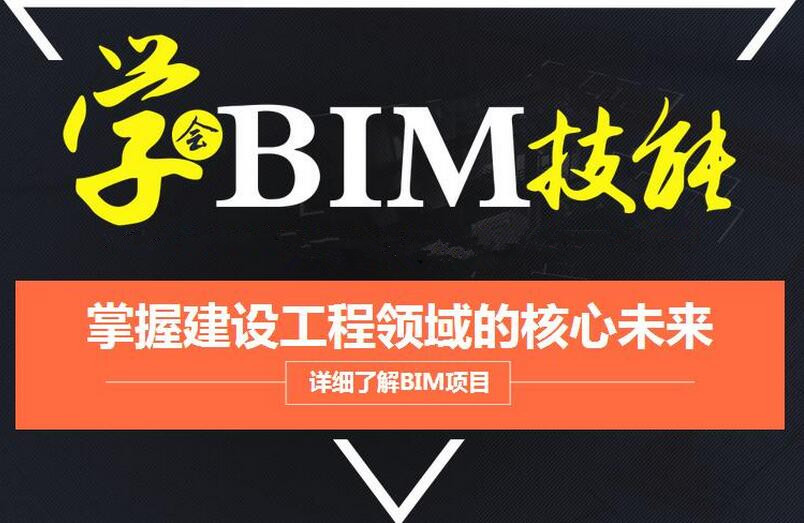 长沙BIM培训学校