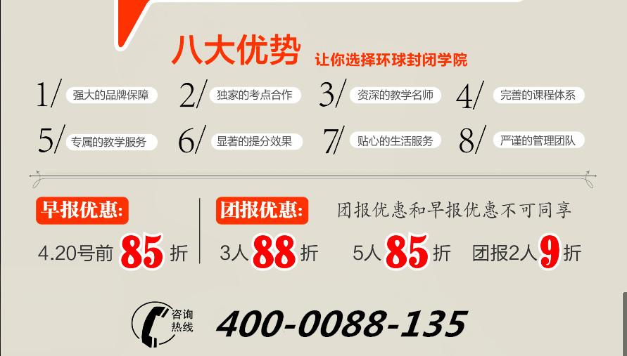 南京雅思暑期班