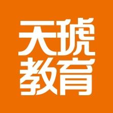 贵阳天琥教育培训学校
