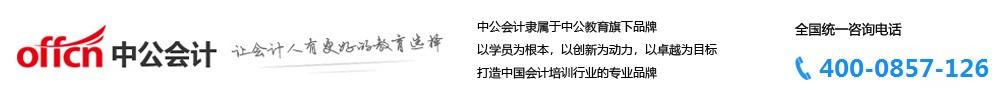中公注册会计师培训学校(广东校区)