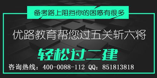 邯郸2018年二级建造师培训课程
