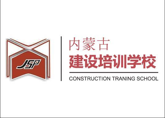 内蒙古建设培训学校