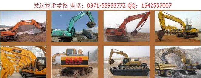 郑州哪里招挖掘机学员 郑州挖掘机培训学校