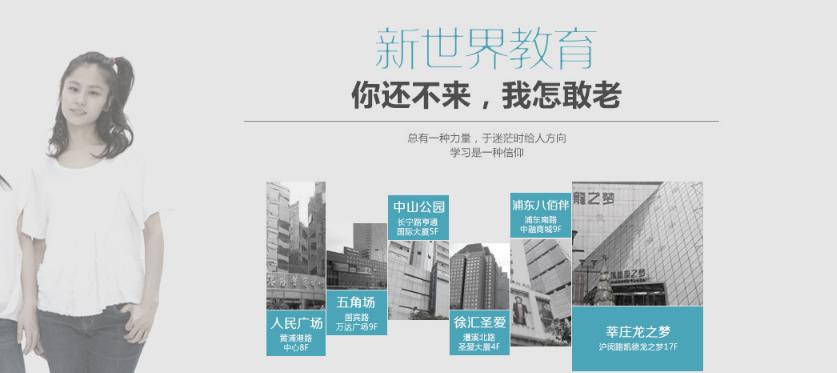 上海松江日語培訓學校3強榜