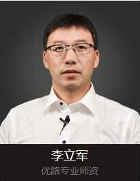 北京优路一级建造师培训班老师-李立军