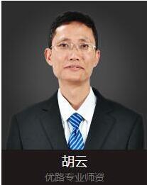 北京优路一级消防工程师培训班老师胡云