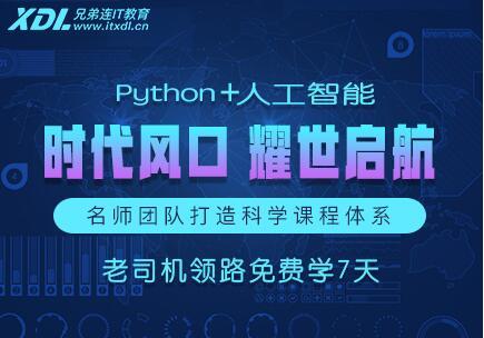 上海闸北有Python全栈人工智能培训班吗