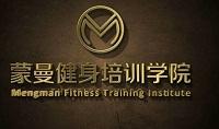 深圳蒙曼健身培训学院
