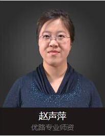 榆林优路安全工程师培训班老师赵声萍