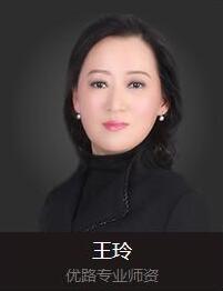 榆林优路造价工程师培训老师王玲