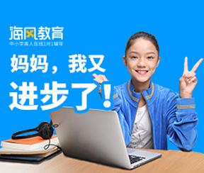 重庆海风教育真人在线一对一辅导
