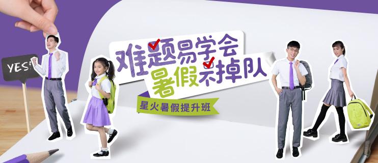 江苏星火教育