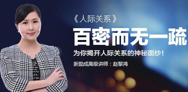 北京海淀区哪里有人际沟通技巧培训班