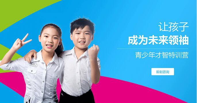 北京海淀区青少年口才夏令营培训班效果怎么样